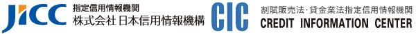 信用情報会社ロゴ画像