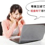 パソコンを見ている専業主婦画像