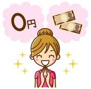 金利0円で喜ぶ女性イラスト
