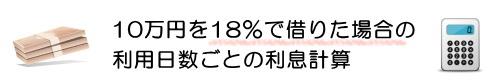 18%利息計算イラスト