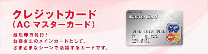 アコムマスターカード画像