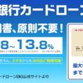 イオン銀行カードローンBIG LP画像