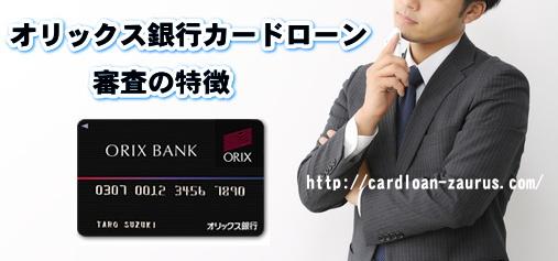 オリックス銀行カードローン審査の特徴画像