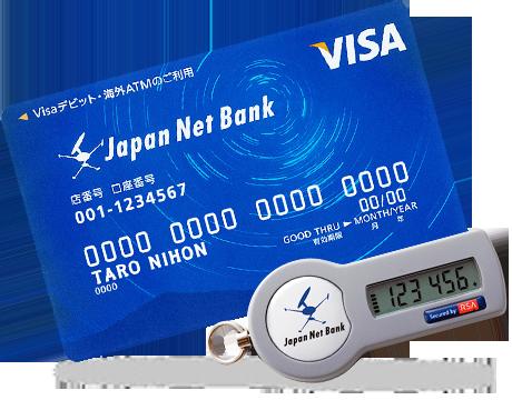 ジャパンネット銀行キャッシュカード画像