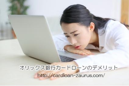 オリックス銀行カードローンのデメリット画像