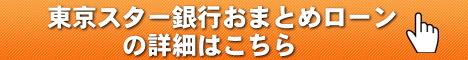 東京スター銀行おまとめローンの詳細はこちら