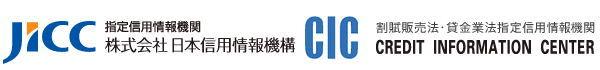 信用情報会社のロゴ画像