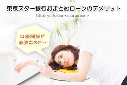 東京スター銀行おまとめローンデメリット画像