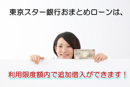 東京スター銀行おまとめ追加借入画像