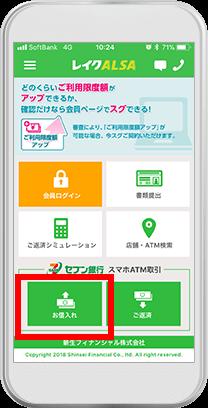e-アルサ画面
